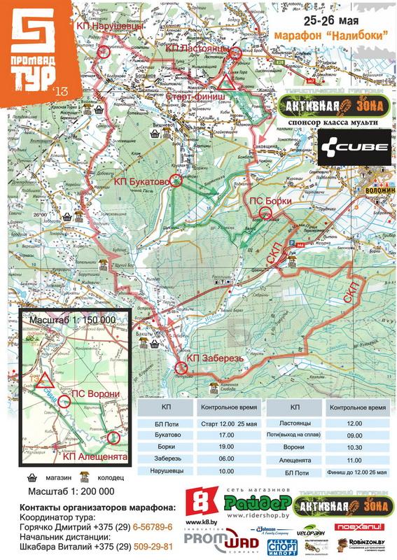 Карта дистанции вело (1.9 MБ)